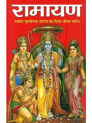 रामायण: Ramayana