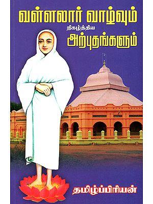 Vallalar's Life and His Miracles (Tamil)