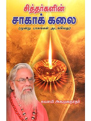 Siddhar's Never Die or Not Death- Part 3 (Tamil)
