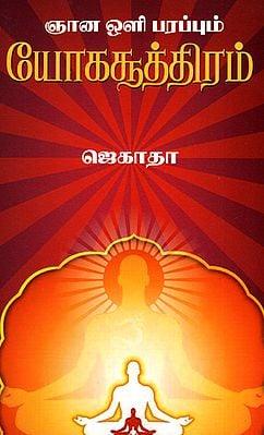 Enlightening Yoga Formulas (Tamil)