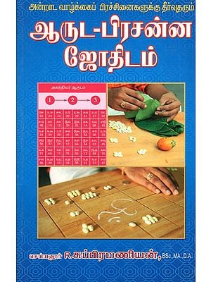Ancient Astrological Remedies for Daily Life Situations (Tamil)