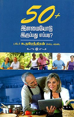 Fifty Plus Ideas-How To Live Young? (Tamil)