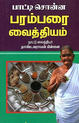 Grandma's Traditional Remedies (Tamil)