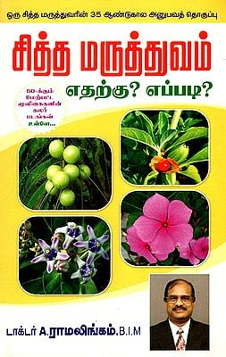 Siddha Medicines Why and How? (Tamil)