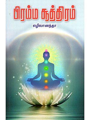 Brahma Sutram (Tamil)