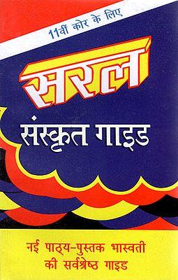 सरल संस्कृत गाइड - Saral Sanskrit Guide for Class 11th