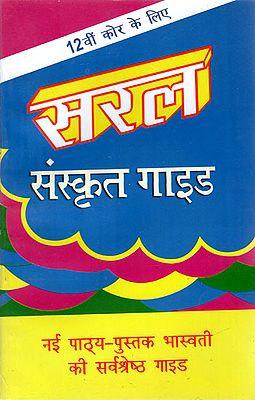 सरल संस्कृत गाइड - Saral Sanskrit Guide for Class 12th