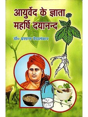 आयुर्वेद के ज्ञाता महर्षि दयानन्द - Maharishi Dayanand, A Scholar of Ayurveda