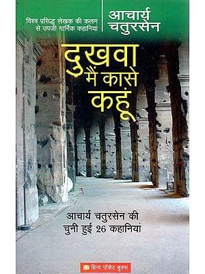 दुखवा मैं कासे कहूं - 24 Selected Stories of Acharya Chatursen