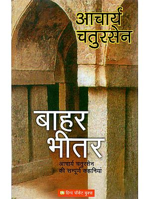 बाहर भीतर - Complete Stories of Acharya Chatursen