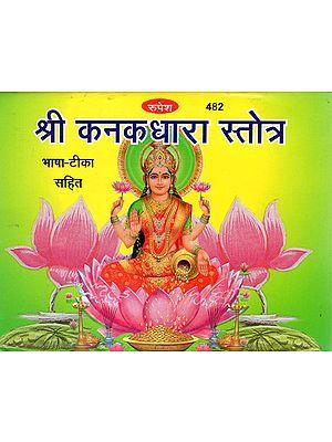 श्री कनकधारा स्तोत्र - Shri Kanak Dhara Stotra
