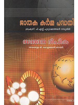 Jataka Karma Padhadhi- Jyothisham (Malayalam)