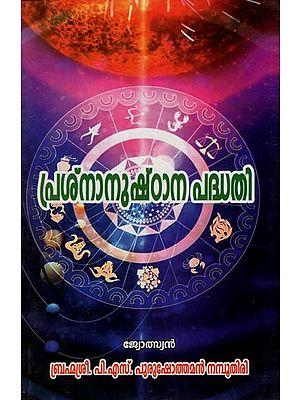 Prasnanusthana Padhathi (Malayalam)