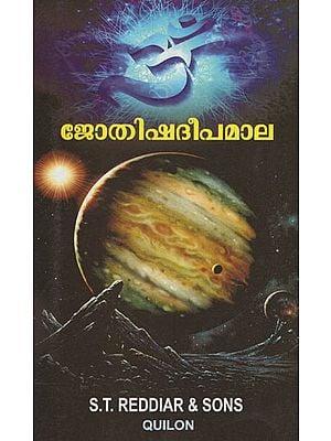Jyothisha Deepa Mala (Malayalam)