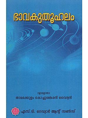 Bava Kuthu Halam (Chintamani Vyakaranam Commentary in Malayalam)