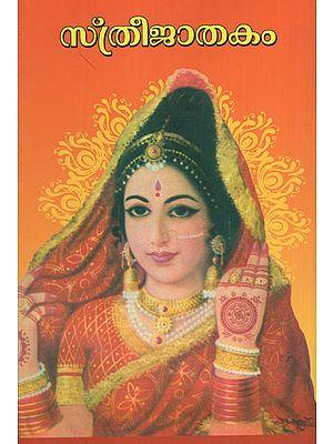Stree Jathakam (Malayalam)