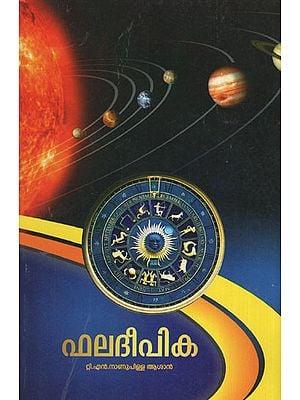 Phaladeepika (Malayalam)