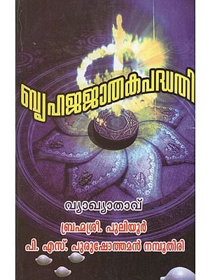 Brahat Jathaka Padhathi (Malayalam)