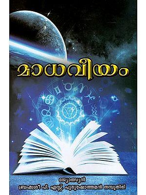 Madhaveeyam (Malayalam)