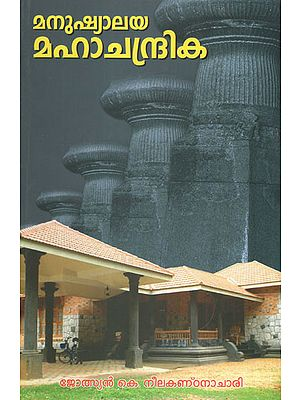 Manushyalaya Mahachandrika (Malayalam)
