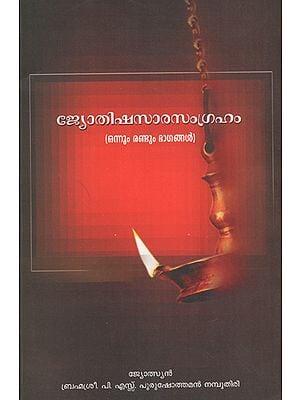 Jyothisa Sarasagraham (Part-1 in Malayalam)