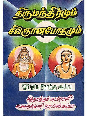 Comparative Analysis of Thirumandiram and Sivagnana Bodham (Tamil)