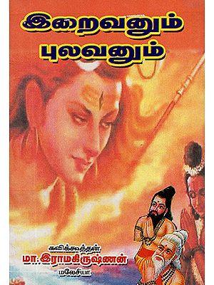 God and a Kavi (Tamil)