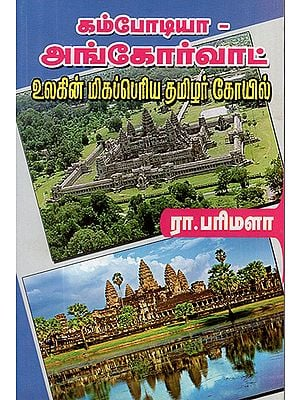 Travel Book on Cambodia- Ankor Wat Tamil Temple (Tamil)