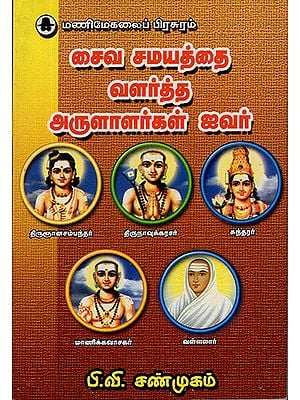 Five Saivite Saints Who Propagated Saivism (Tamil)