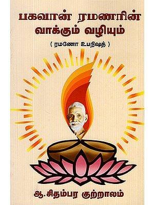 Ramana Maharishi's Speeches- Ramana Upanishad (Tamil)