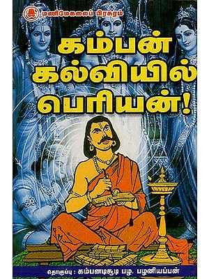 Kamban- The Greatest in Education (Tamil)
