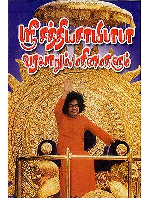 Greatness of Sathya Sai Baba (Tamil)