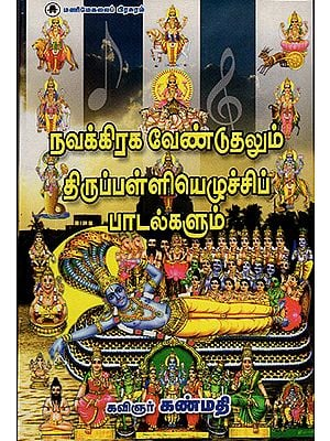 Navagraha Prarthanai and Thirupalli Ezhuchi Songs- Waking Up God (Tamil)
