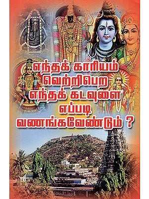 How and Whom Should We Pray to Get Victory? (Tamil)