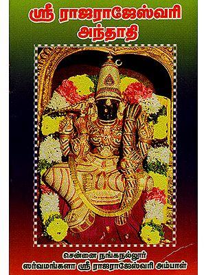 Sri Rajarajeswari Andadhi (Tamil)