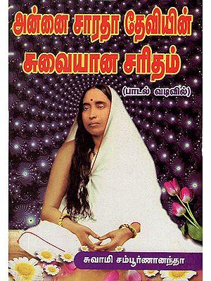 History of Sri Sarada Devi (Tamil)