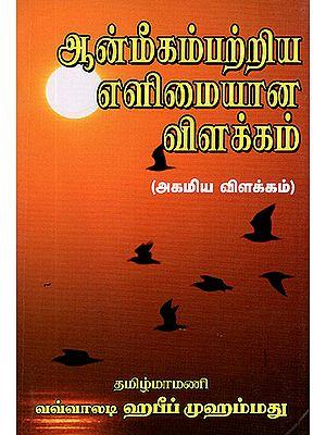 Simple Explanation of Spirituality (Tamil)