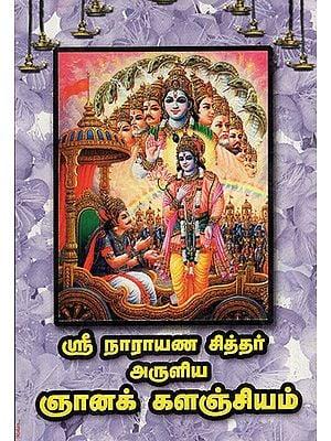 Sri Sri Narayana Siddhar's Collections (Tamil)