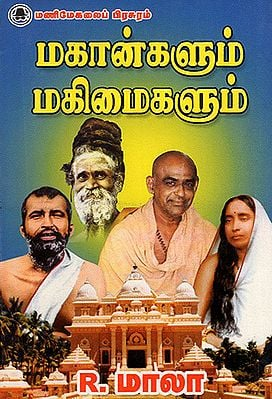 Mahans and Their Greatness (Tamil)