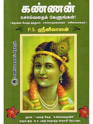 Listen to Sri Krishna- Philosophy of Life as in Bhagavad Gita for Everyone (Tamil)