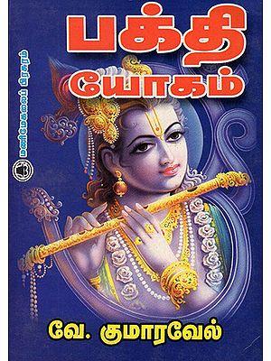 Bhakti Yogam- Devotion to God (Tamil)