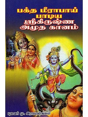Songs of Lord Krishna (Tamil)