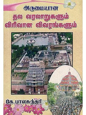 Interesting Religious Places and Its Details (Tamil)