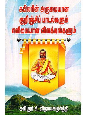 Kapilar Kurinji Songs with Simplified Explanation (Tamil)