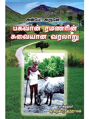Bhagawan Ramana Maharishi's History (Tamil)