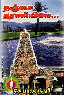Tanjore City (Tamil)