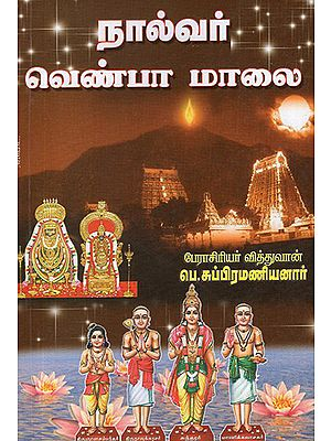Unknown Stories in Itihasas (Tamil)
