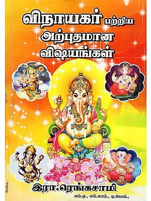 Interesting Facts About Lord Ganesha (Tamil)