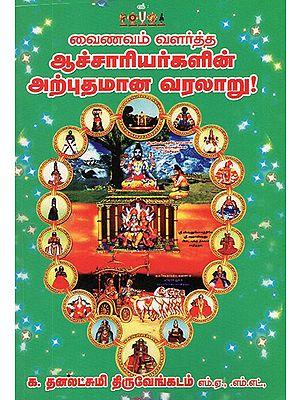 Vaishnavite Saints History (Tamil)