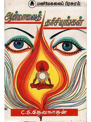 Darshan of Souls (Tamil)